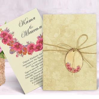 Запрошення на весілля Псоріаз Cards, арт. 5611