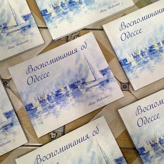 """Художественный альбом-сборник воспоминаний """"Воспоминания об Одессе"""""""