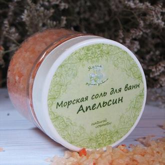 Морская натуральная соль для ванн Апельсин