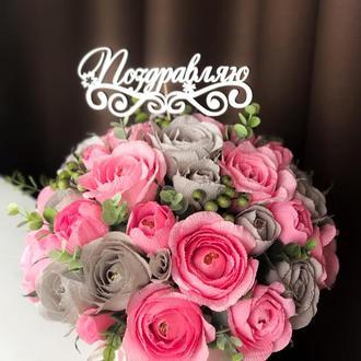 Сладкий букет с конфет, цветы на подарок, цветы с бумаги