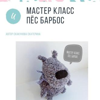 Мастер класс вязаная игрушка собака Пёс Барбос