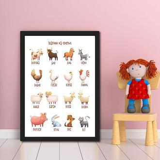 Постер Животные на ферме украинском языке