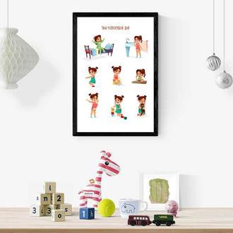 Постер Распорядок дня для девочки