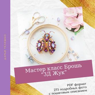 "Мастер класс объемная брошь ""Жук 3д""  PDF"