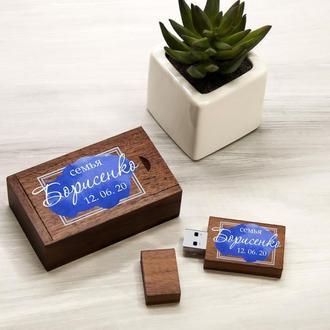 Именная подарочная флешка в деревянной коробочке, 16-32 Гб
