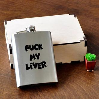 """Фляга с гравировкой """"F*uck my liver"""""""