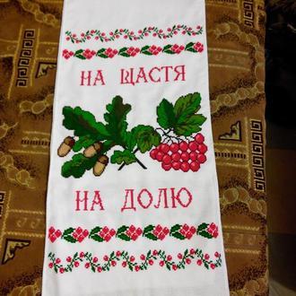 Рушник для свадьбы, свадебный рушник