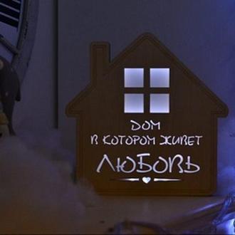 Ночник Дом в котором живет Любовь