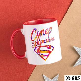 "Кружка ""Супер дружина, супер жена"", чашка"