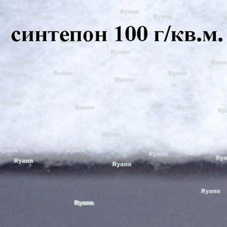 Синтепон цвет белый 100 г/м.кв. утеплитель. на метраж