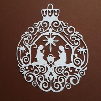 Вырубка Новогодний шар №7,декор для скрапбукинга
