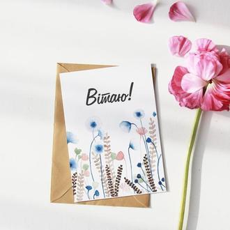 """Акварельная открытка """"Вітаю"""" с цветами, 10х15 см"""