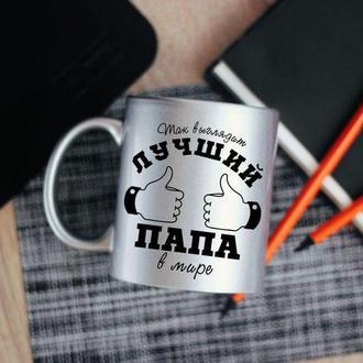 Чашка самый лучший папа