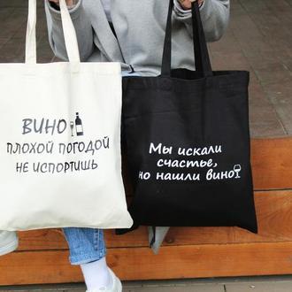 Экосумка вино и кофе Киев, шоппер, екосумка кава Львів, экосумка путешествие киев, экосумки оптом