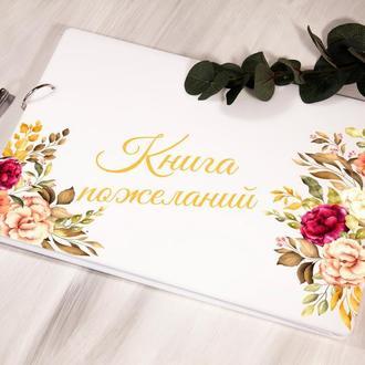 Свадебная книга пожеланий с цветной печатью «Цветы любви»