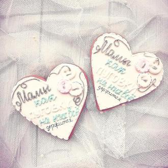 пряники   в виде сердца с надписью