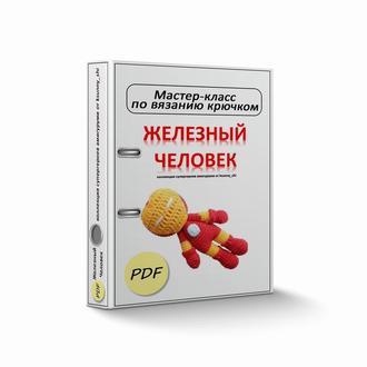 PDF мастер-класс: Железный Человек. Вязаная крючком игрушка-супергерой.