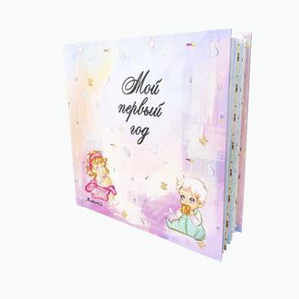 Альбом для новорожденного «Мой первый год» на русском языке