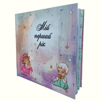Альбом для новорожденного «Мой первый год» на украинском языке