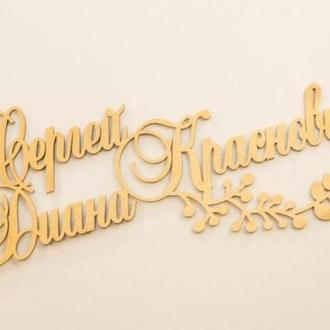 Инициалы имена,фамилия и дата, резные из дерева на свадьбу с милыми сердечками.