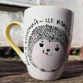 """Чашка с рисунком """"Ёжик"""""""