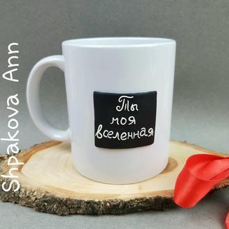 Чашка с декором надписью, кружка недорогой подарок парню девушке лепка