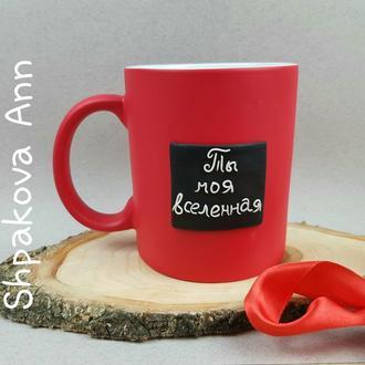 Чашка с декором ЛЮБОЙ НАДПИСЬЮ на заказ кружка хамелеон подарок девушке