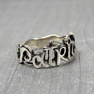 Именное кольцо