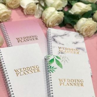 Планер нареченої, дневник невесты