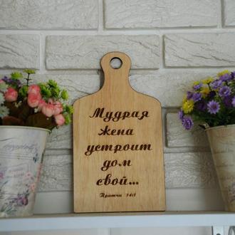"Декоративная разделочная доска ""Мудрая жена""/Декоративна обробна дошка"