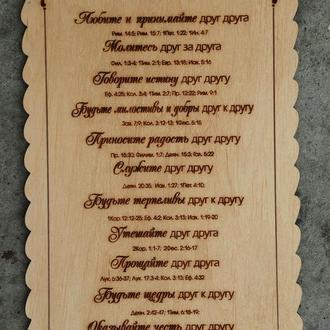 """Табличка с пожеланием семье """"Любите и принимайте друг друга"""""""