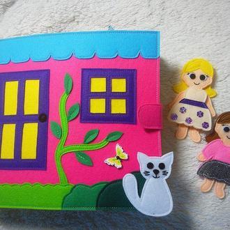 Развивающая книга из фетра розвиваюча книжка  кукольный домик