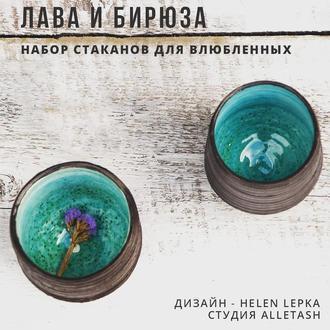 Набор стаканов для влюбленных «Лава и бирюза» 2 шт