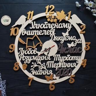 """Настенные часы """"Улюбленому вчителевi, любимому учителю"""" подарок на выпускной, 1 сентября"""