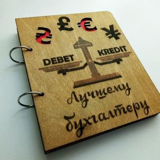 """Деревянный блокнот """"Лучшему бухгалтеру"""" (на кольцах с ручкой), ежедневник из дерева"""