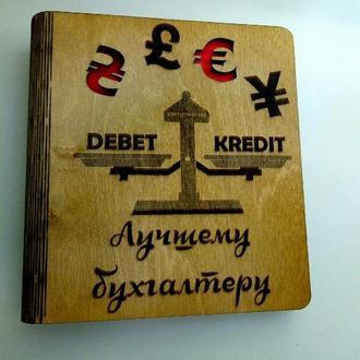 """Деревянный блокнот """"Лучшему бухгалтеру"""" (на цельной обложке с ручкой), ежедневник из дерева"""