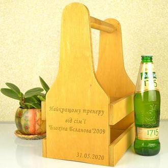 Ящик- переноска для пива подарок с гравировкой деревяный именной для 6 бутылок
