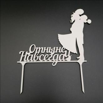 Деревянный топпер для свадебного торта 14х17 см, арт. TPR-024