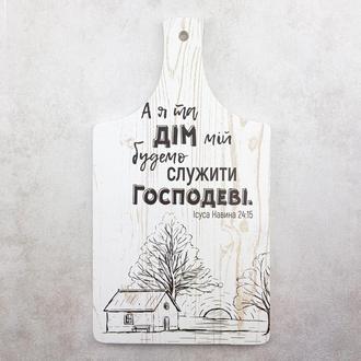 """Кухонная доска """"А я и дом мой будем служить Господу."""""""