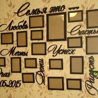 """Композиция- панно № 8 """"Семья-это""""1.80х1.40 на стену для украшения интерьера дома."""