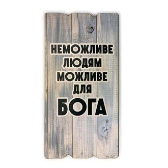 """Декоративна табличка """"Не можливе людям, можливе для Бога."""""""