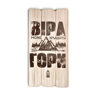 """Декоративна табличка """"Віра може зрушити гори"""""""
