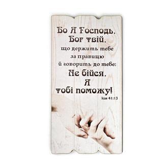 """Декоративная табличка """"Ибо я Господь Бог твой, держащий тебя за руку и говорит тебе:....."""""""