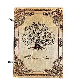 Семейный фотоальбом «То, что, не забыть...» в деревянной обложке на 40 страниц 30 х 22 см