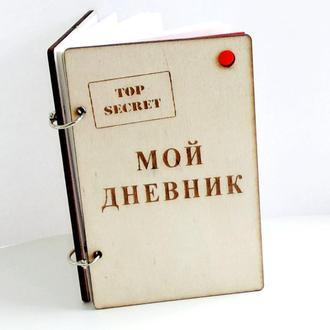 Блокнот с деревянной обложкой Мой дневник 95х145мм
