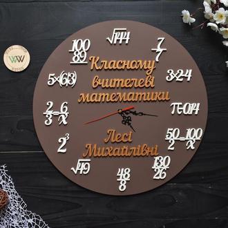"""Именные настенные часы """"Классному учителю математики"""", из дерева"""