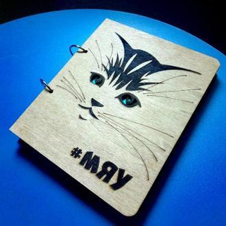 """Деревянный блокнот ветеринару """"Мяу"""" (на кольцах с ручкой), ежедневник из дерева"""