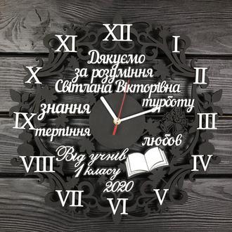 Оригинальные деревянные часы на подарок учителю