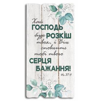 """Декоративная табличка """"Пусть Господь будет роскошь твоя, и Он исполнит желания сердца твоего!"""""""