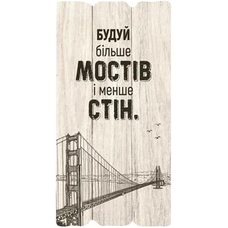 """Декоративная табличка """"Строй больше мостов и меньше стен. """""""